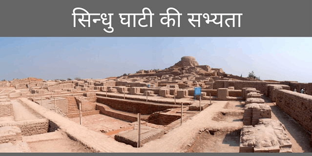 Image of Indus Valley of Dholavira