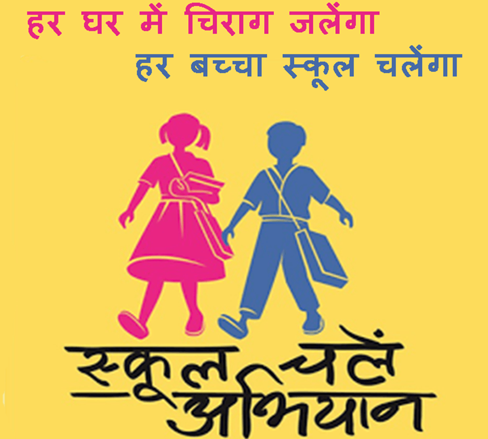 Image of School Chalo Abhiyan