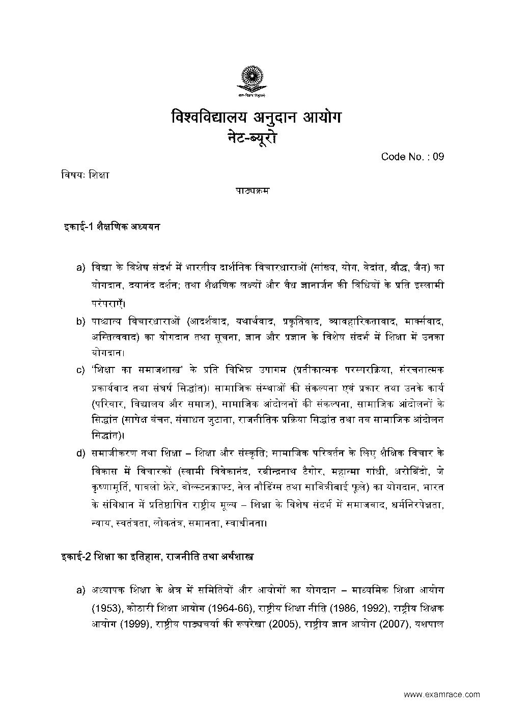 NTA NET Education Hindi 2019 Updated Syllabus- Translation