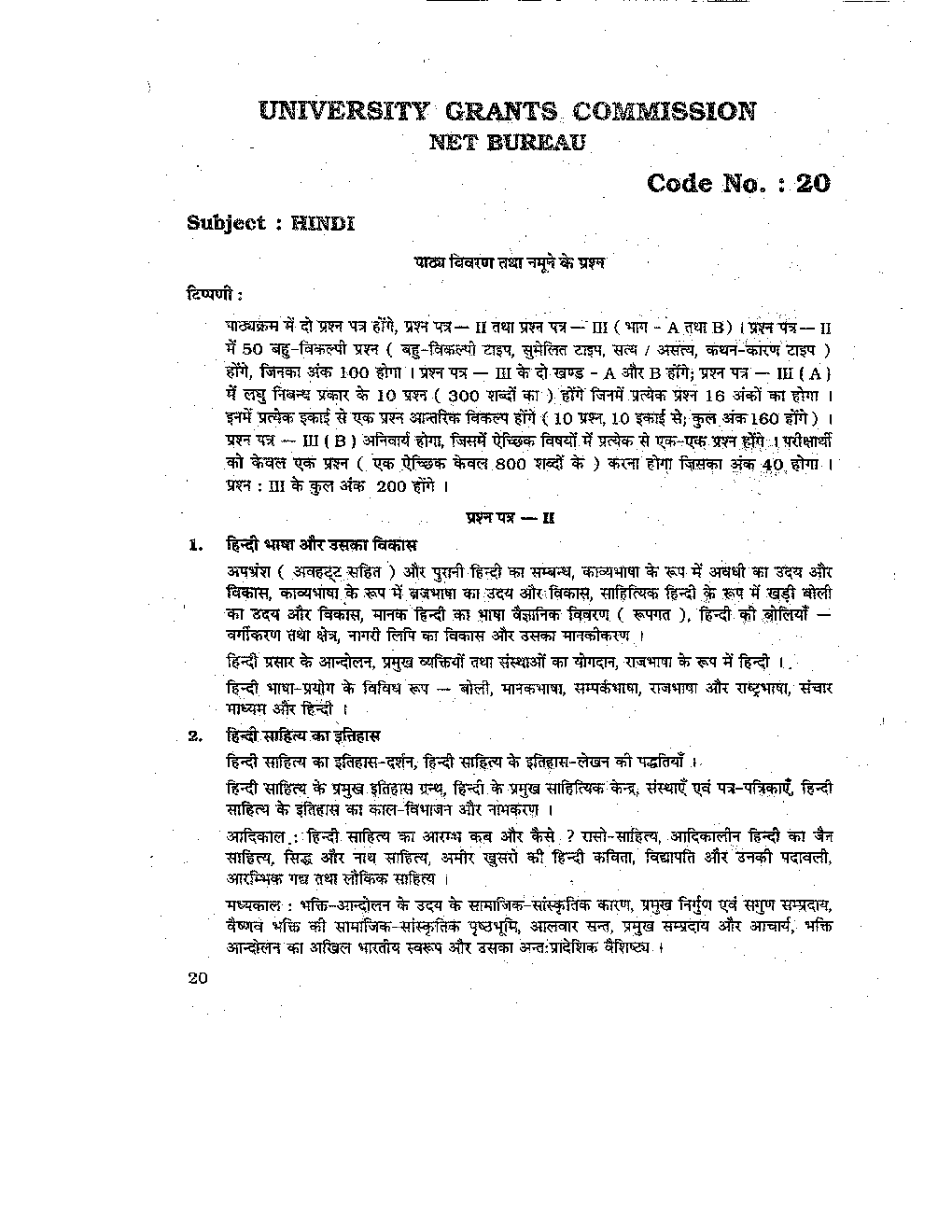 2015 science pdf net ugc syllabus computer