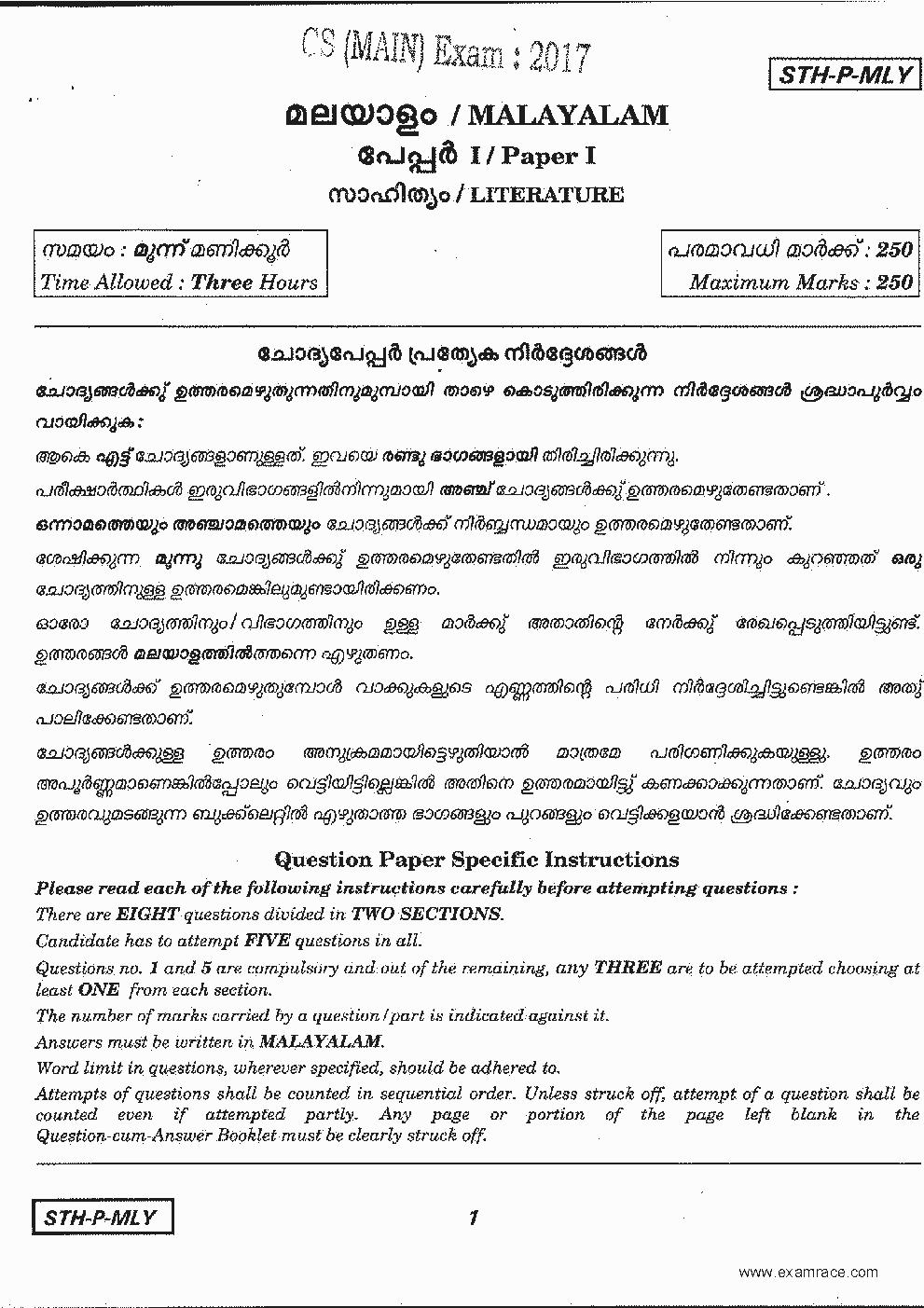 Upsc Mains Question Paper Pdf