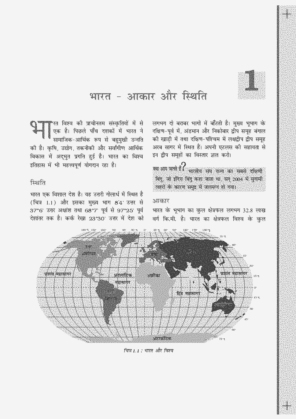Geography Books In Hindi Pdf