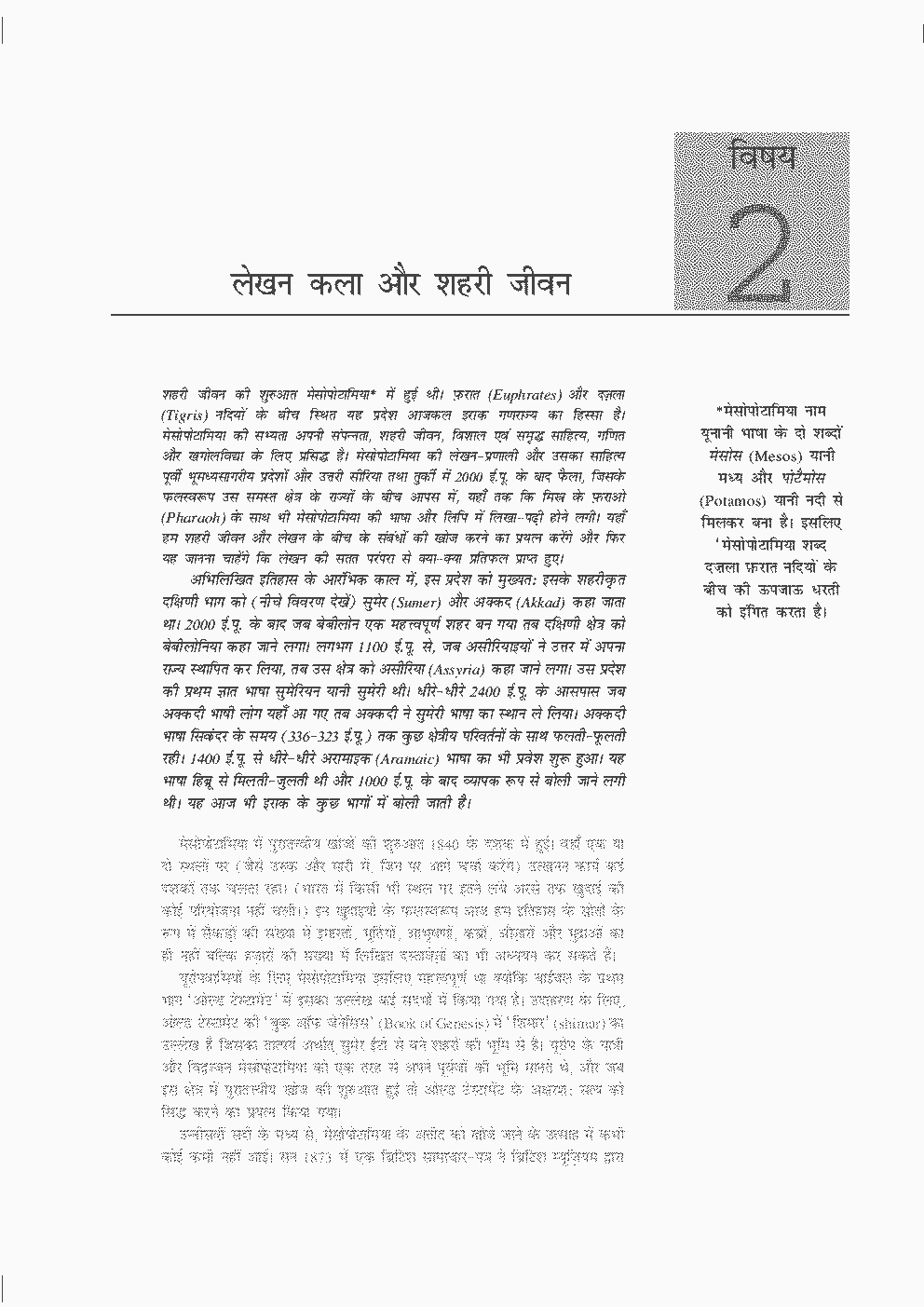 12th Ncert Book In Hindi