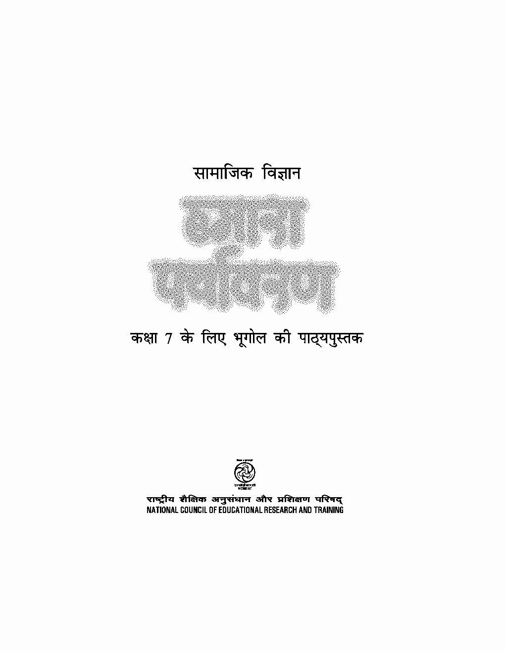 Ncert Geography Book In Hindi